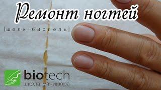 Видеоурок - Ремонт ногтей (шелк + биогель)