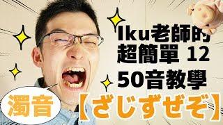 【Iku老師的日文50音簡單教學】Part12ざじずぜぞ(濁音ざ行)