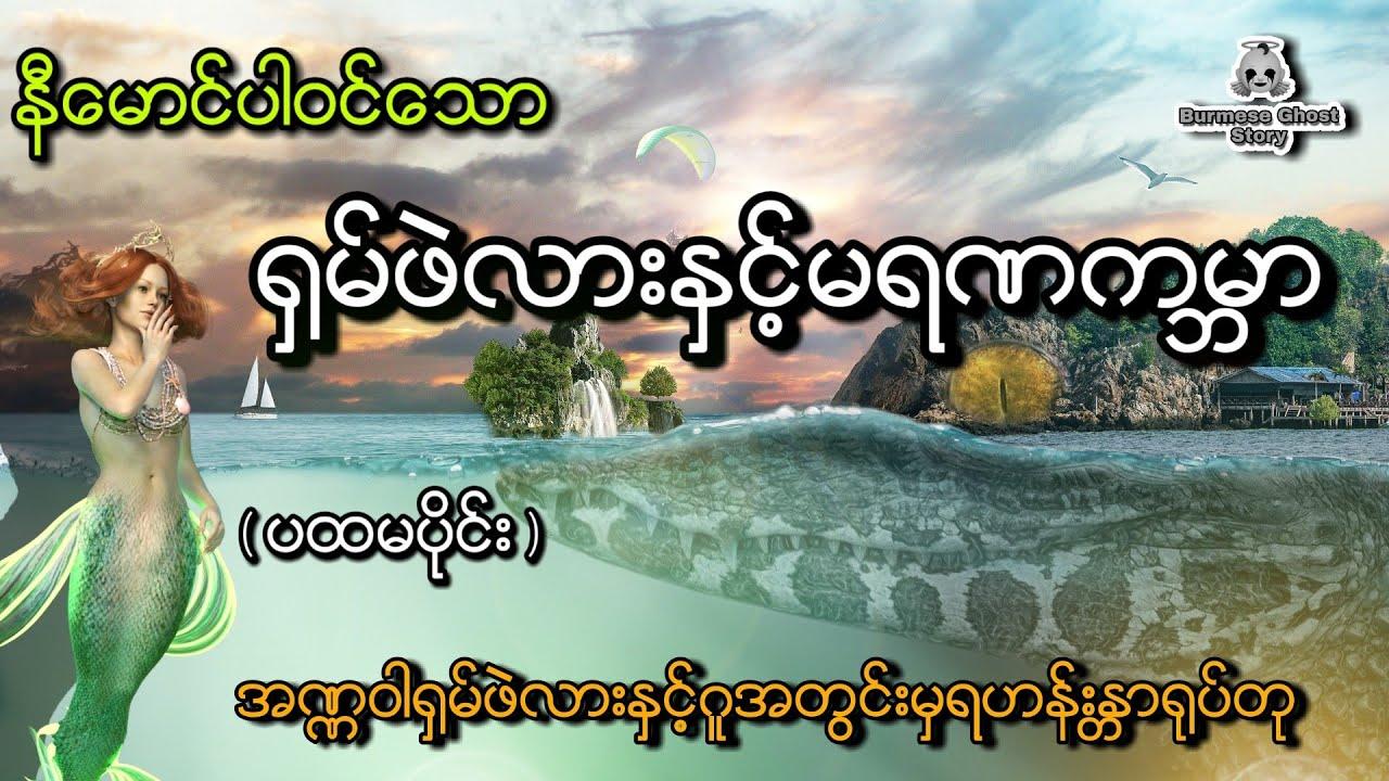 နီမောင်ပါဝင်သော ရှမ်ဖဲလားနှင့်မရဏကမ္ဘာ(ပထမပိုင်း)