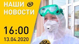 Наши новости ОНТ: совещание у Лукашенко по медицине, данные по COVID-19 в РБ, Страстная Седмица