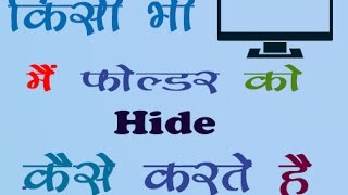 How to hide a folder in pc - 2016-2017