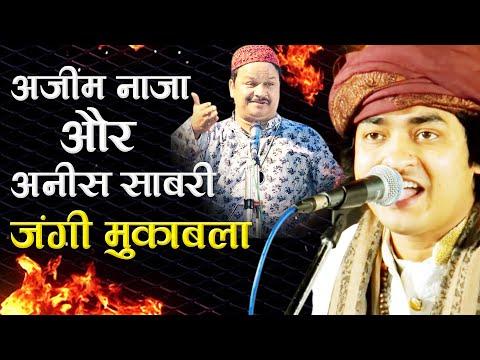 Azim Naza N Anis Sabri Janggi Mukabala Durg 2019 Best Qawwali New