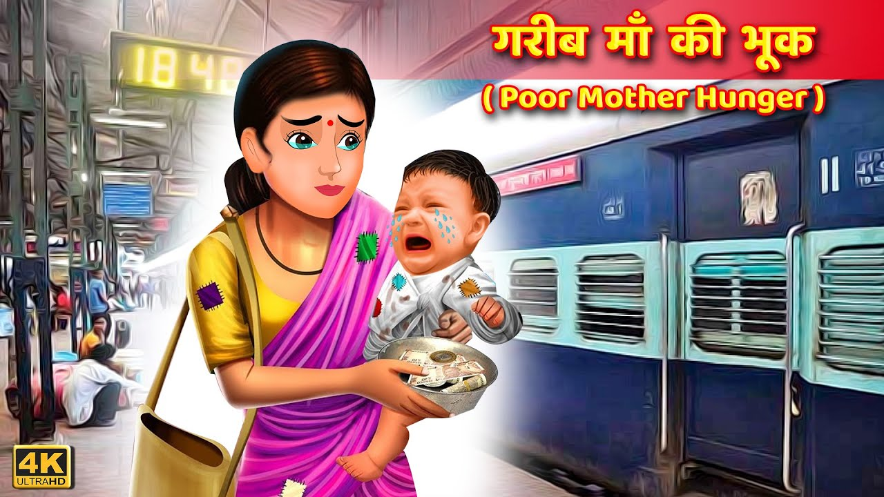 गरीब माँ बेटा की भूक   Garib Poor Mother Hunger   Hindi Kahani   Moral Stories   Bedtime Stories