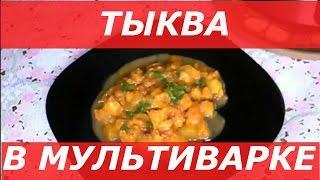 Как Приготовить ВКУСНО И ПРОСТО Тыкву в Мультиварке / Рецепт