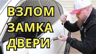 видео Ремонт замков автомобиля