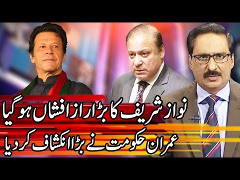 Kal Tak With Javed Chaudhary | 25 June 2019 | Express News