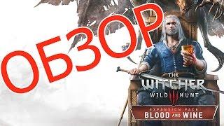 Обзор Ведьмак 3: Кровь и вино без спойлеров. Последние отзвуки баллады о Белом Волке.