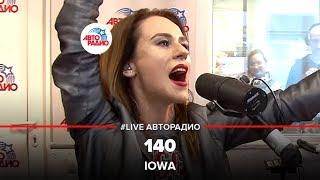 Скачать IOWA 140 LIVE Авторадио