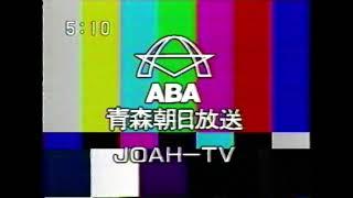青森朝日放送 カラーバー~オープニング(2003年頃)