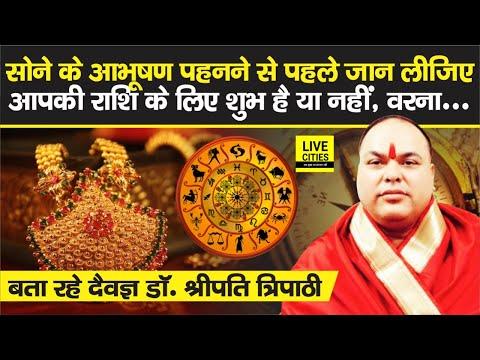 Gold के आभूषण पहनने से पहले जान लीजिए, आपकी राशि के लिए शुभ है या नहीं,बता रहे Dr. Shripati Tripathi