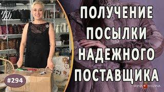 Получение посылки с фурнитурой. Севастополь. Как получить посылку от поставщика интернет-магазина.