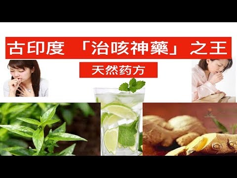 如何治咳嗽 ?3种秘方。一步一步做给你看。3 x Best Natural Cough Remedies For Dry Coughs.DIY。 cara  merawat batuk.DIY.。