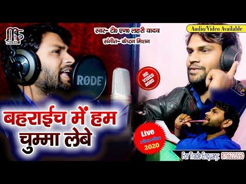 #जिला_बहराइच का गाना कैसे गाया T.N. Lahri Yadav Live वीडियो Bahraich Me Ham Chumma Leve