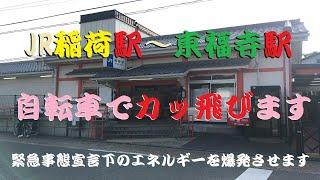 JR稲荷駅から東福寺駅を自転車でカッ飛ばしてます。本町通り奈良街道!