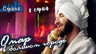 ОМАР В БОЛЬШОМ ГОРОДЕ. 8 серия // Сериал