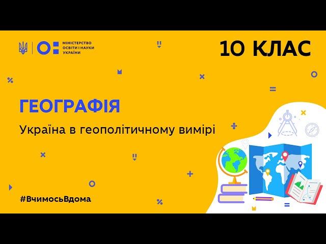 10 клас. Географія. Україна в геополітичному вимірі (Тиж.9:СР)