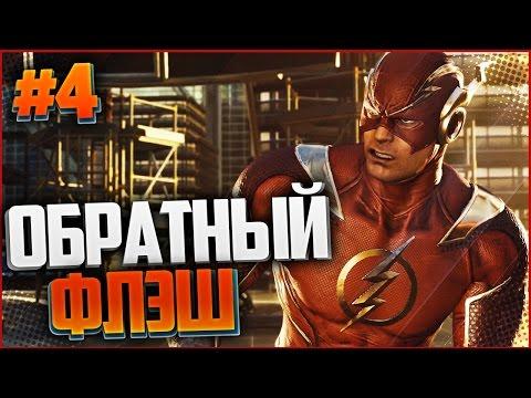 INJUSTICE 2 Прохождение на русском #4 - ОБРАТНЫЙ ФЛЭШ