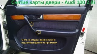 Снятие карты передней правой двери и центрального замка на Audi 100 2.8i