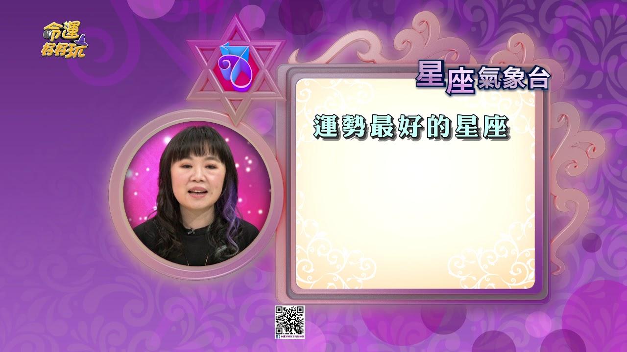 【命運好好玩】每日星座運勢-2020/3/31 - YouTube
