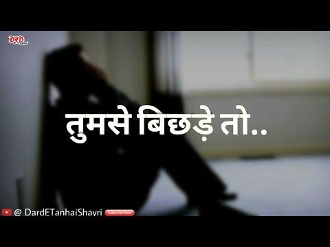 Heart Touching  Shayari || WhatsApp Status Video