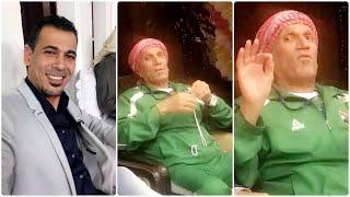 مشجع منتخب مهدي الكرخي زعلان على يونس محمود لان سوه فيزا لاحمد كنكن تحشيش