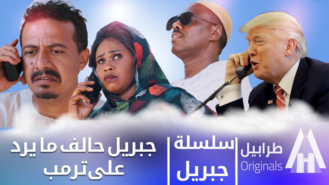 تلفون ثريا واقع | سلسلة جبريل | دراما سودانية 2020 | أبوبكر فيصل و ذاكر سعيد