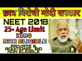 NEET 2018 notification | changes in eligibility criteria | by vivek pandey