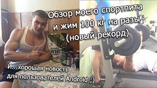 Мой спортпит, дневник на андроид и 100 кг на разы!