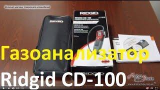 Распаковка. Уловитель газов - газоанализатор Ridgid Micro CD-100(, 2016-10-04T20:39:34.000Z)