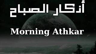 أذكار الصباح - Morning Athkar