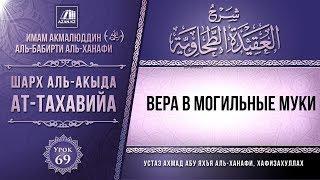 Комментарий к «Акыда ат-Тахавийя». Урок 69. Вера в могильные муки | Azan.kz