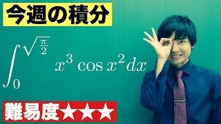 【高校数学】今週の積分#20【難易度★★★】