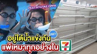 แข่งเอาชีวิตรอดใต้น้ำ!! แพ้เหมาของหมด7-11 - Epic Toys Feat. Kyutae Oppa (Part 1)
