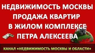 Купить новостройку рядом с метро Москва   Квартира Москва застройщик