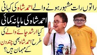 Cute Pathan Ahmad Shah Story Ahmad Shah Pathan Video Ahmad Shah piche dekho piche Ary