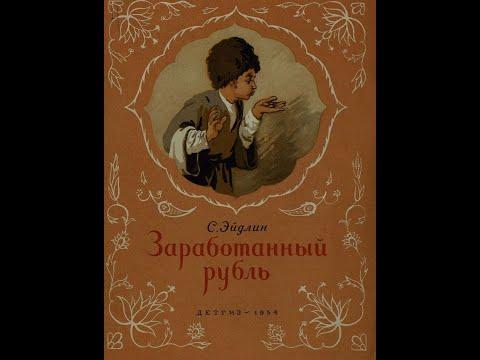 Заработанный рубль грузинская сказка мультфильм