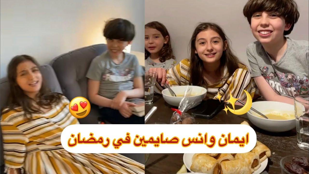 أنس وايمان صايمين رمضان في بريطانيا للساعه 8😍🥳💪🏻
