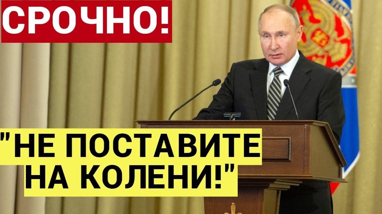 Срочно! Путин заявил что Запад пытается ОСЛАБИТЬ и взять под КОНТРОЛЬ Россию