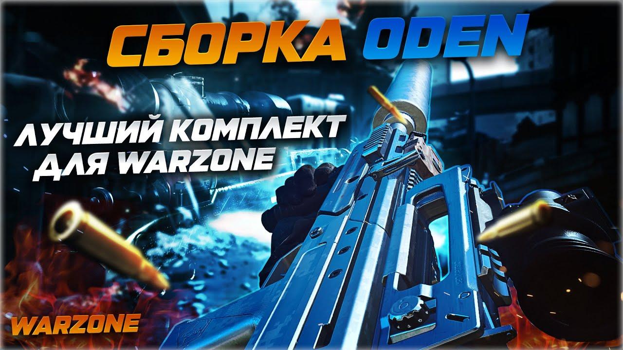 ОДЕН | Лучшее оружие в Warzone? | Лучший комплект ODEN | Call of Duty: Warzone | Обзор/гайд