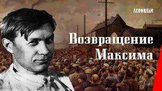 Возвращение Максима / The Return of Maxim (1937) фильм смотреть онлайн