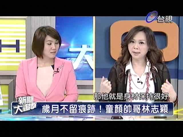 新聞大追擊 2013-07-06 pt.3/5 不老凍齡術