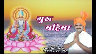 Mahavir sahu new bhakti song//गुरु महिमा