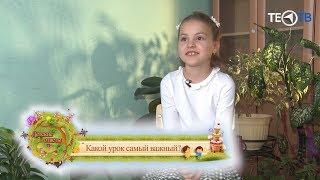 Детские ответы / Какой урок самый важный / ТЕО-ТВ 2018