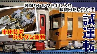 鉄道模型 特急もみじ2000形 2代目 新しい駆動方式での試運転 プラレールゲージ
