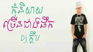 kom niyey jreun jeang pek - dj kdeb - new song 2014