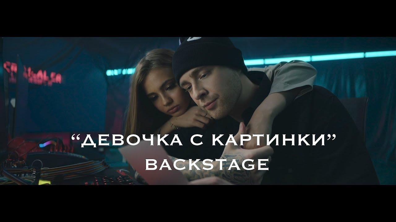Как снимали клип: Девочка с Картинки. Егор Крид и Karna.val