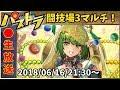 【生放送】闘技場3マルチ!【パズドラ】