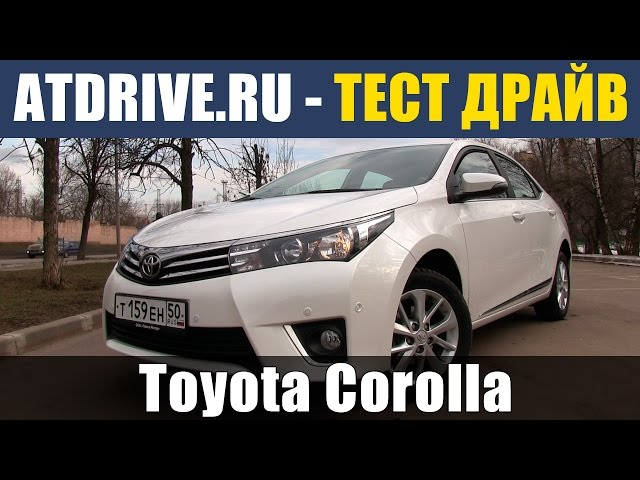 Toyota Corolla - Тест-драйв от ATDrive.ru