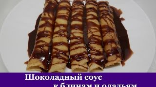 Шоколадный соус для блинов (блинчиков) и оладьев за 5 минут