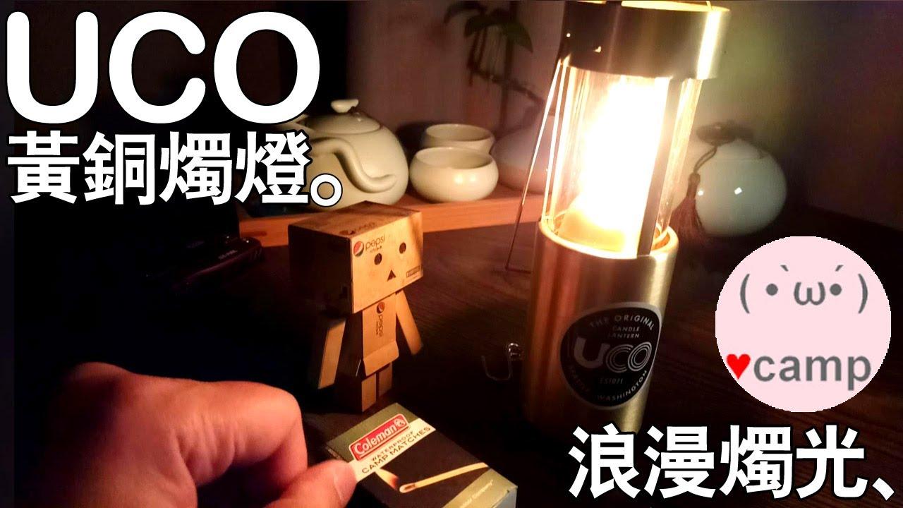 ▲UCO精典黃銅伸縮燭燈   燭光下的浪漫氣氛   能攜帶的最小自然光源   法蘭克黃